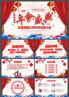 红色喜庆公司年终工作总结年会颁奖盛典PPT模板