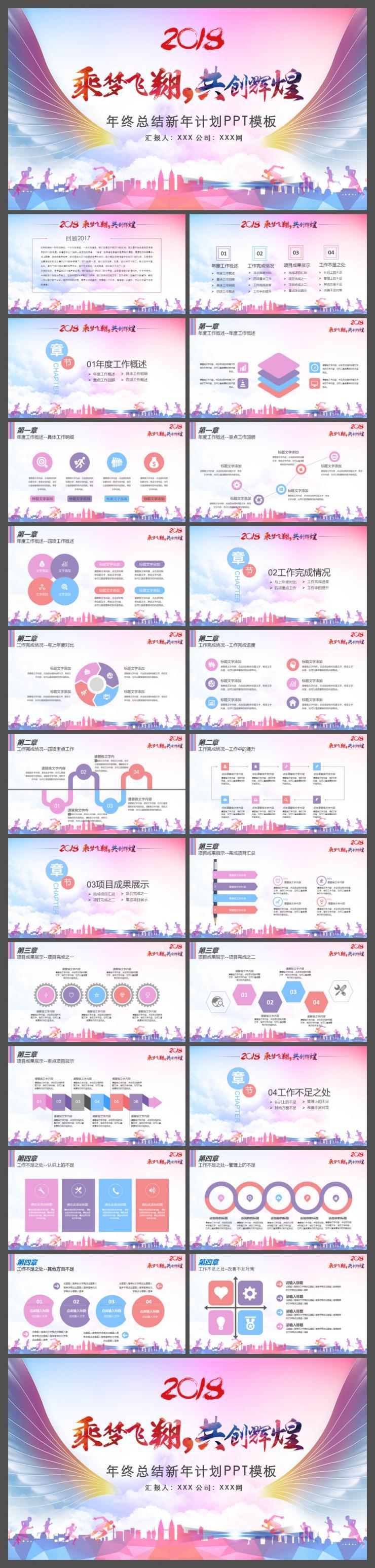 时尚炫彩风2018企业年终工作总结暨新年工作计划PPT模板