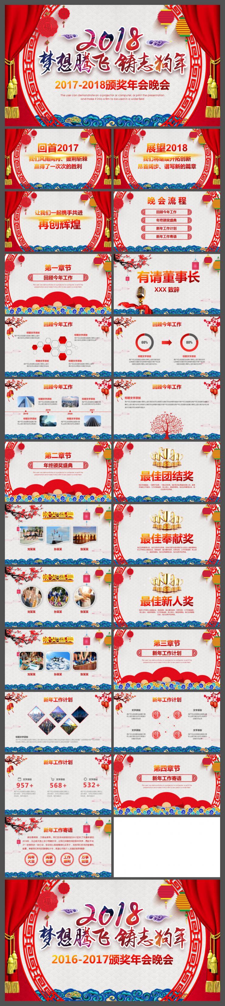 剪纸2018狗年中国风年终工作总结暨年会晚会颁奖盛典PPT模板