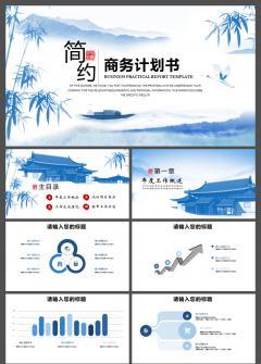 浅蓝色中国风水墨画商务工作总结工作计划汇报PPT模板