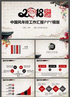 中国风2018年终工作总结暨新年计划汇报PPT模板