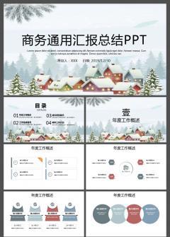 时尚清新风格商务计划汇报总结PPT模板