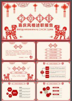 剪纸风格中国风商务计划总结工作汇报PPT模板