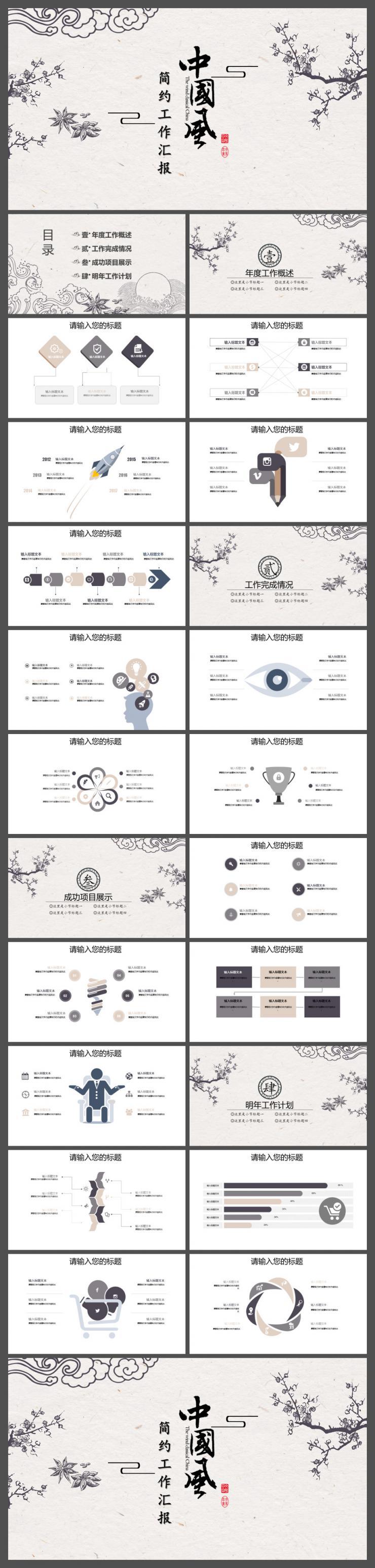 简约式中国风商务计划工作总结汇报PPT模板