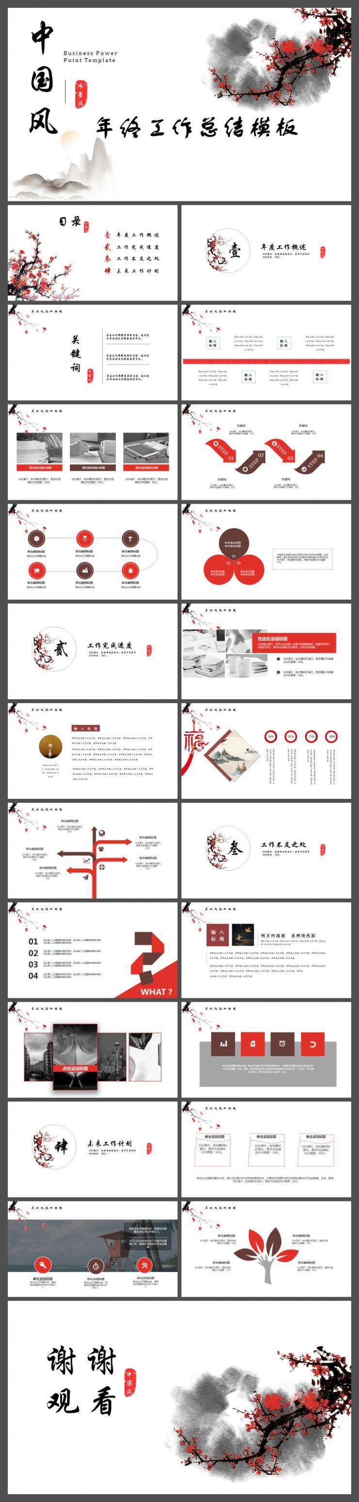 中国风水墨商务计划总结工作计划PPT模板