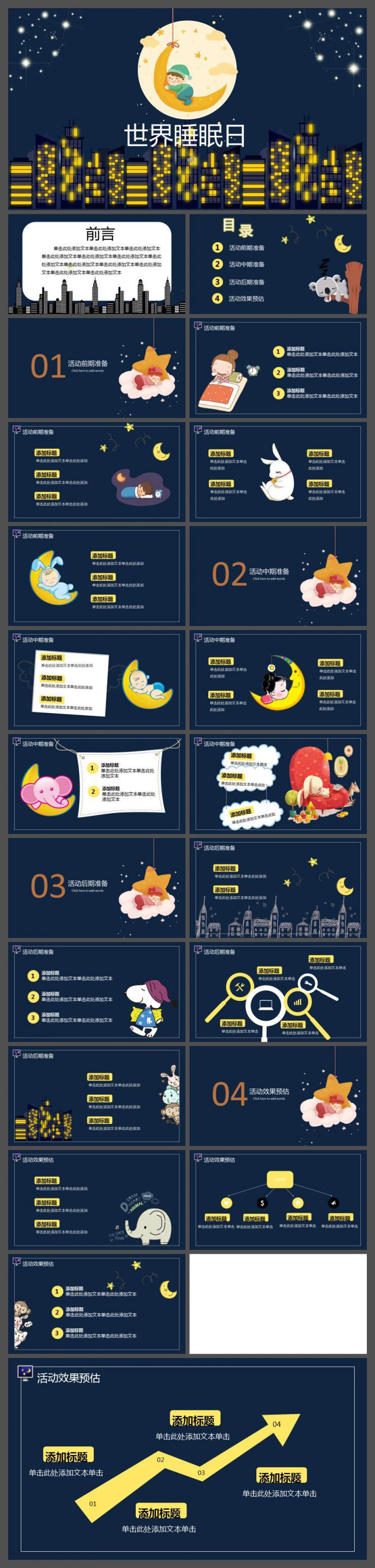 蓝色简约世界睡眠日活动策划安排PPT模板