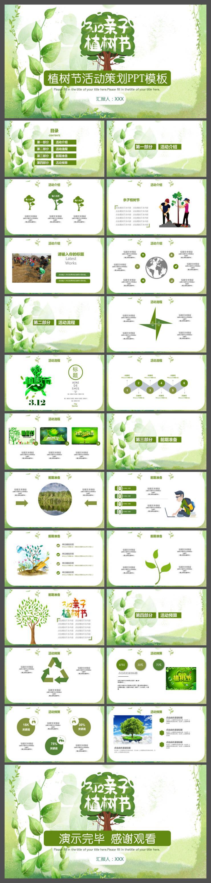 绿色清新312亲子植树节活动安排策划PPT模板