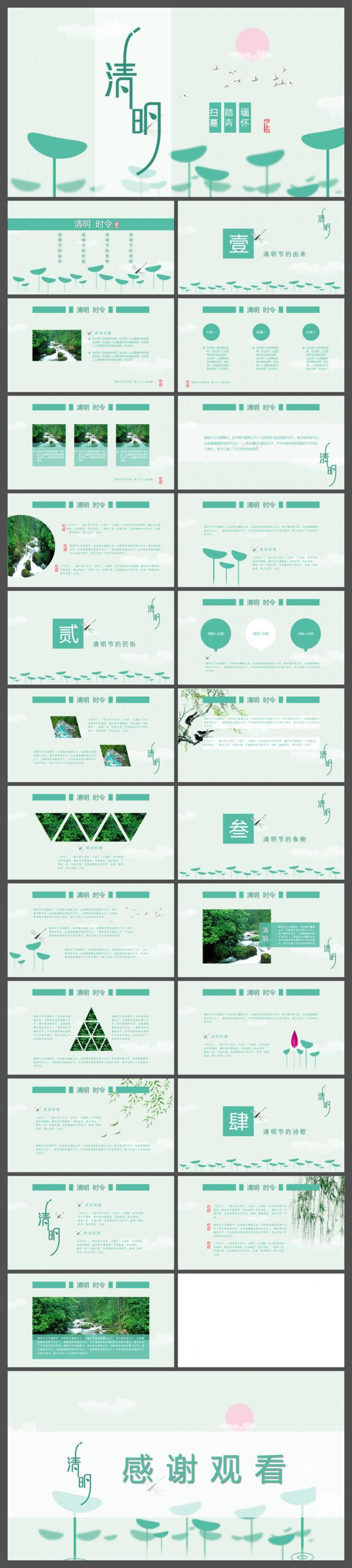 绿色简约传统节日清明踏青祭祖文化PPT模板