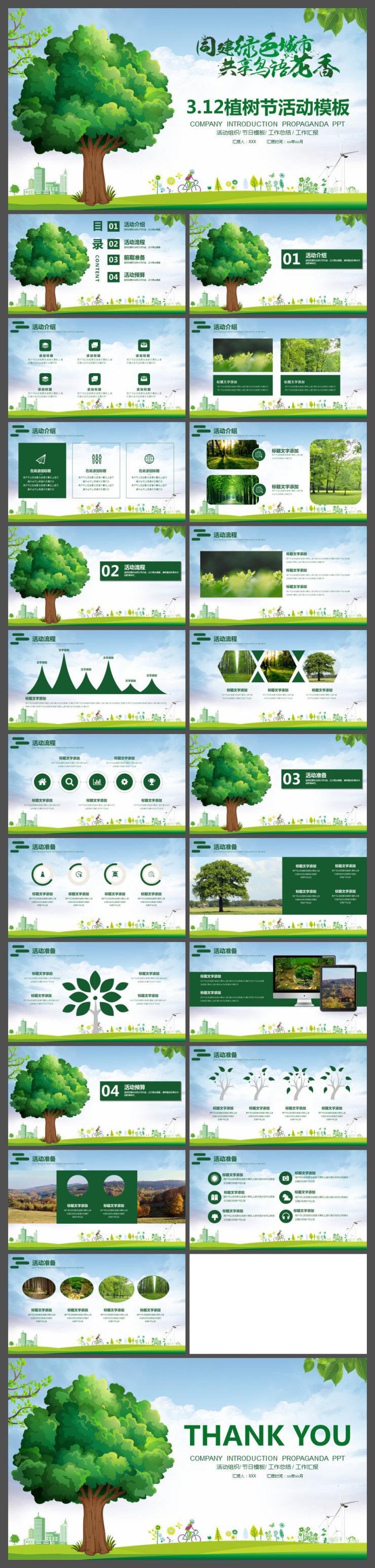 共建绿色城市312植树节活动策划组织PPT模板