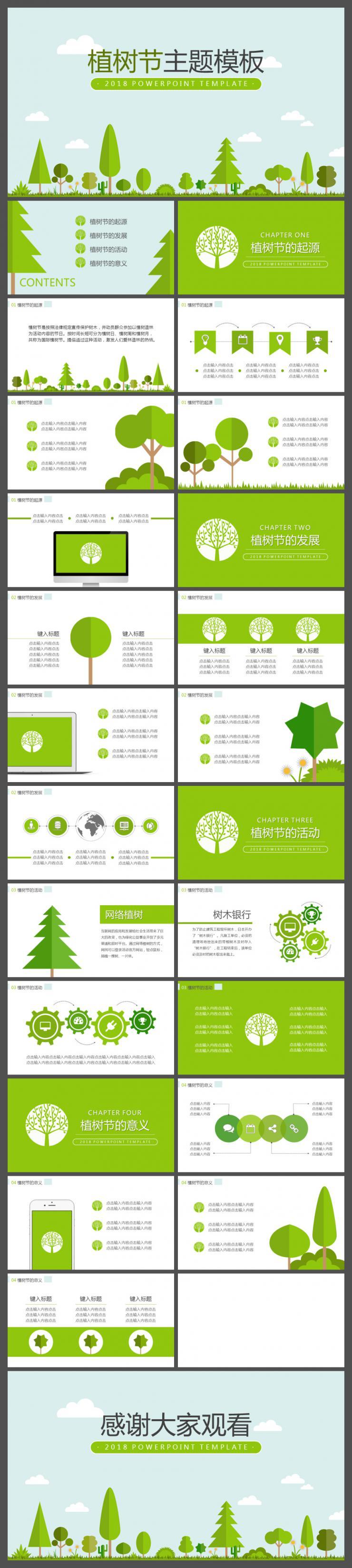 312绿色环保植树节活动主题PPT模板