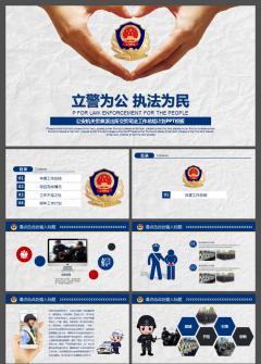 简约时尚公安机关警察工作汇报总结PPT模板