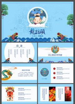 中国风俗二月二龙抬头活动策划安排PPT模板