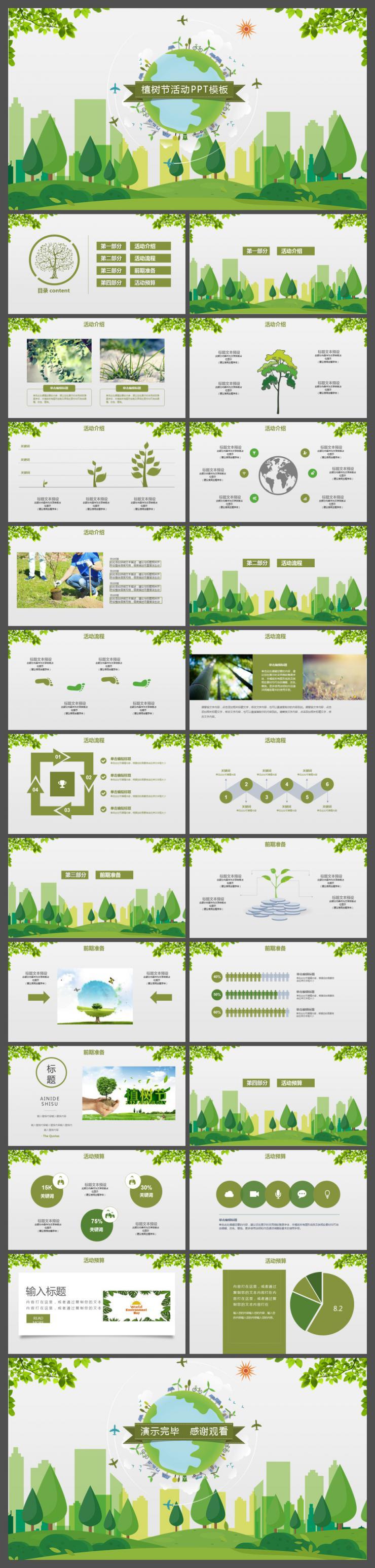 绿色清新风植树节活动组织策划PPT模板