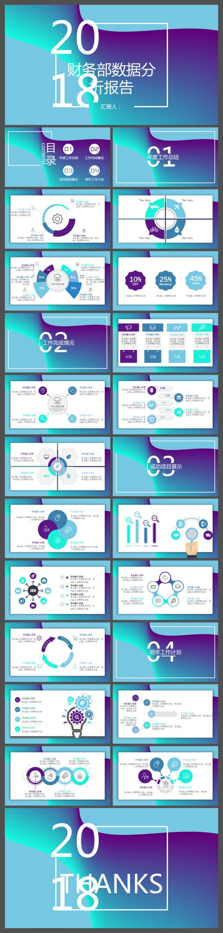 时尚大气财务数据工作汇报总结PPT模板