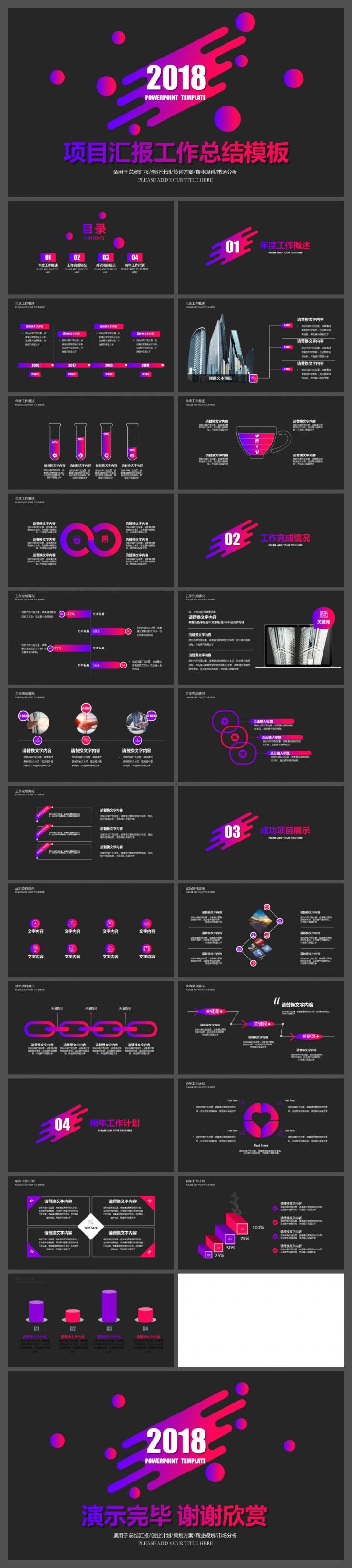 时尚酷炫项目工作总结汇报PPT模板