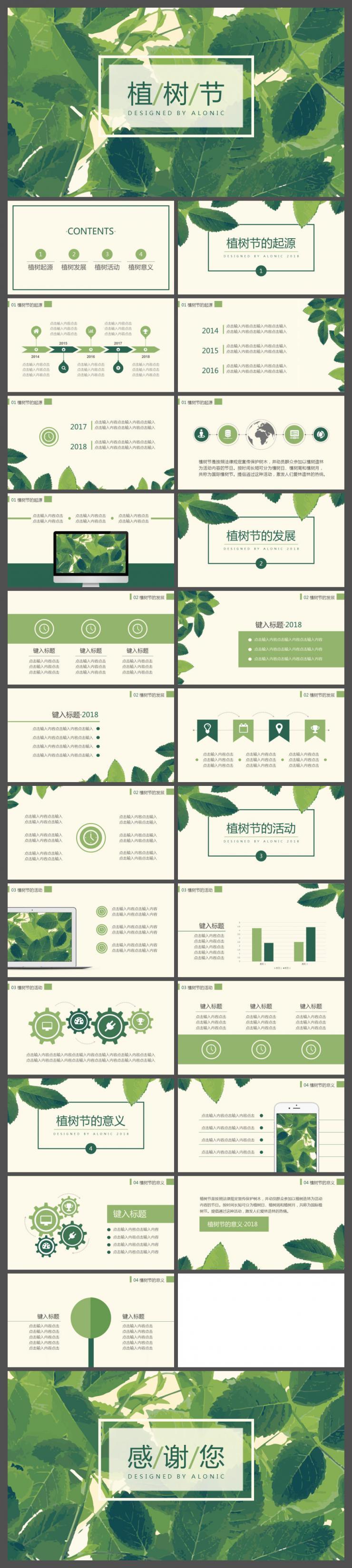 绿色清新植树节活动组织策划PPT模板