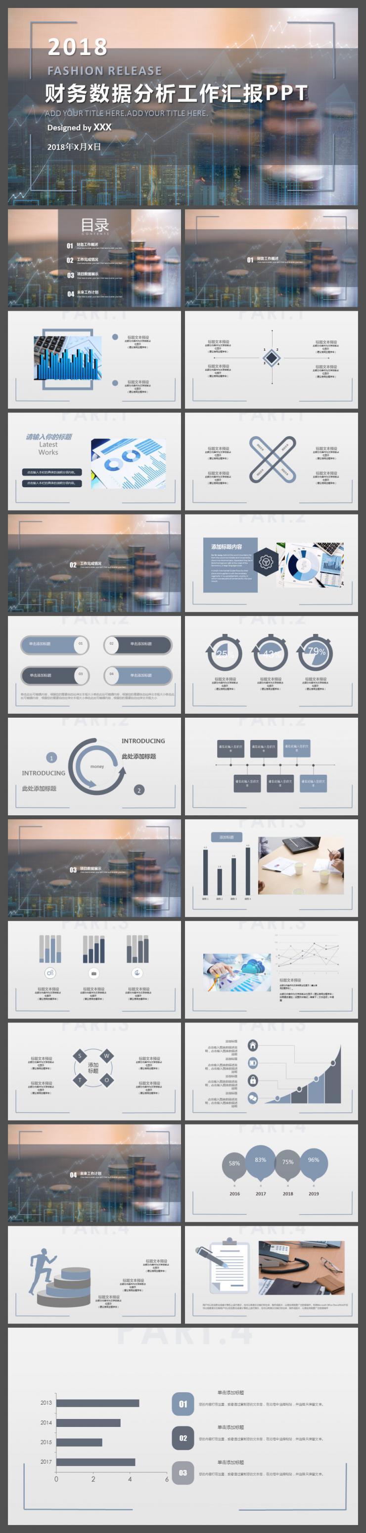 简洁清晰财务数据分析工作总结汇报PPT模板
