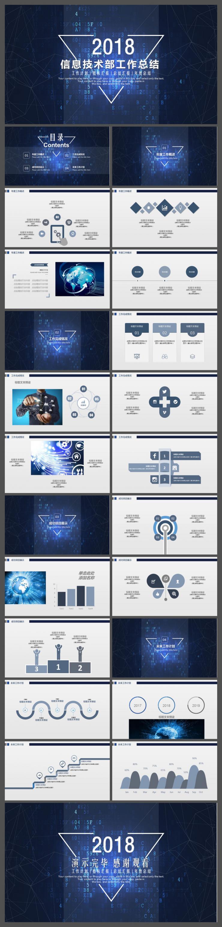 蓝色科技信息技术部工作计划总结汇报PPT模板