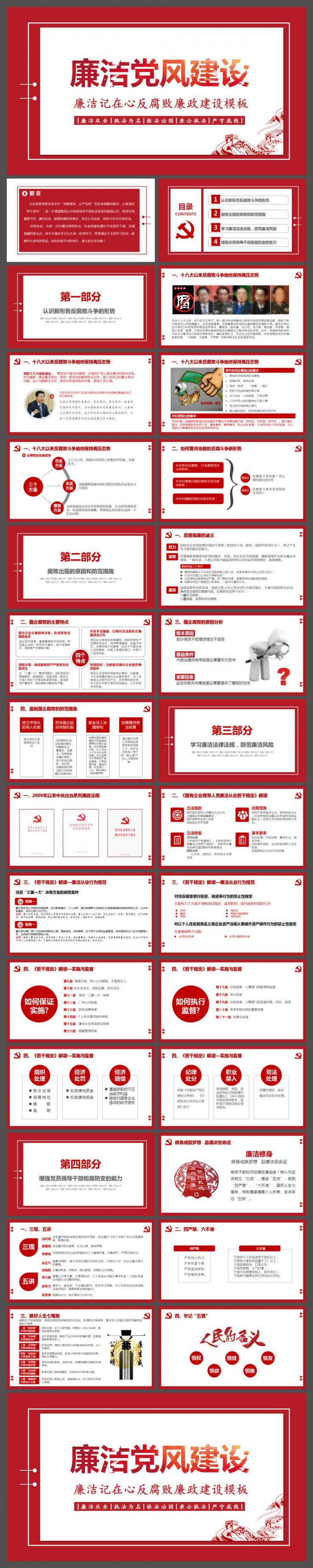 廉政反腐工作建设宣传PPT模板