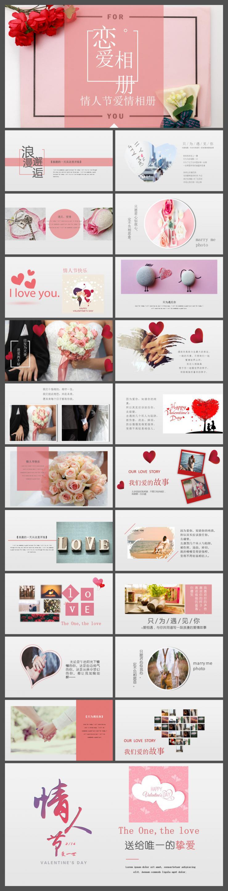 粉色浪漫情人节情侣相册PPT模板