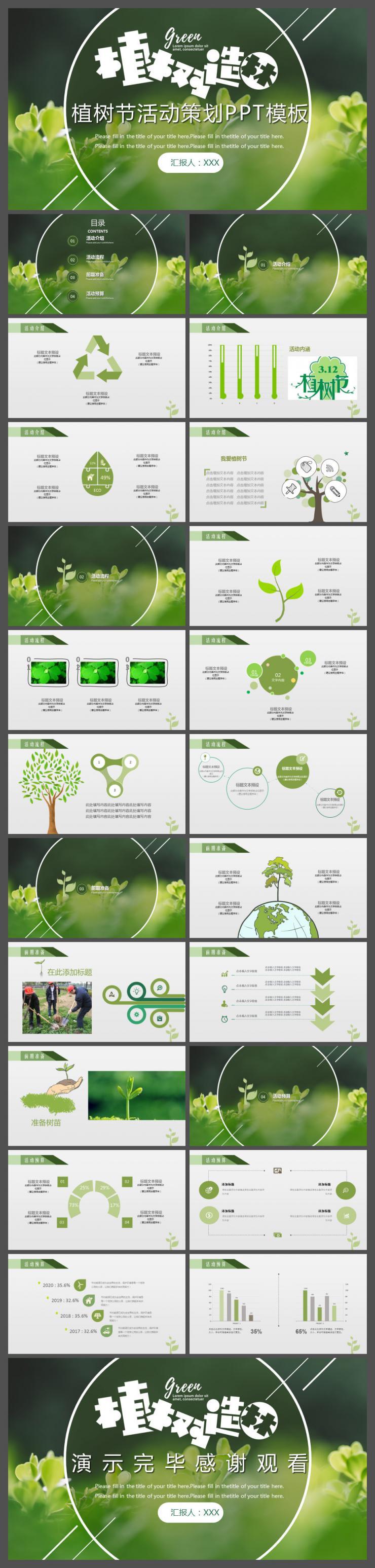 绿色简约312植树节活动组织策划PPT模板