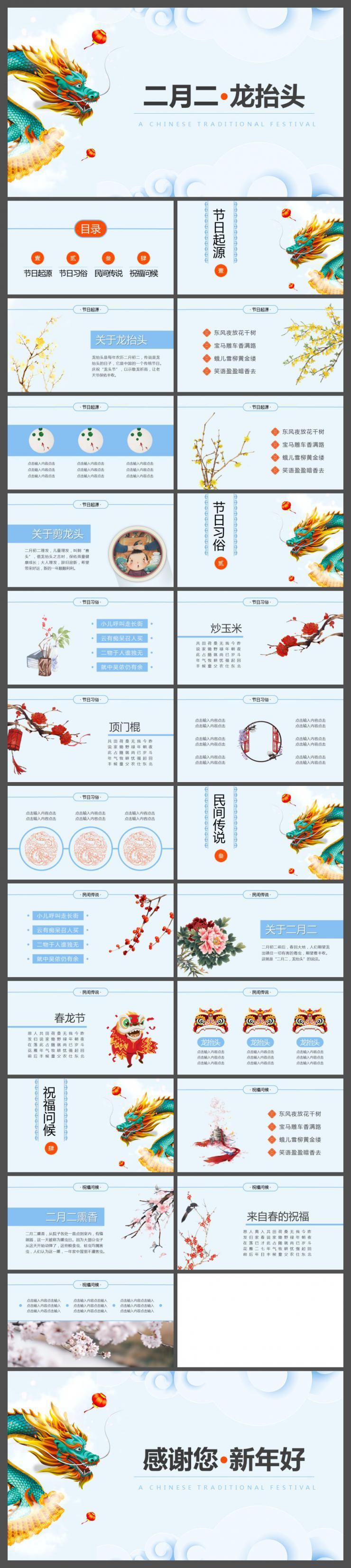 中国传统文化二月二龙抬头习俗主题PPT模板