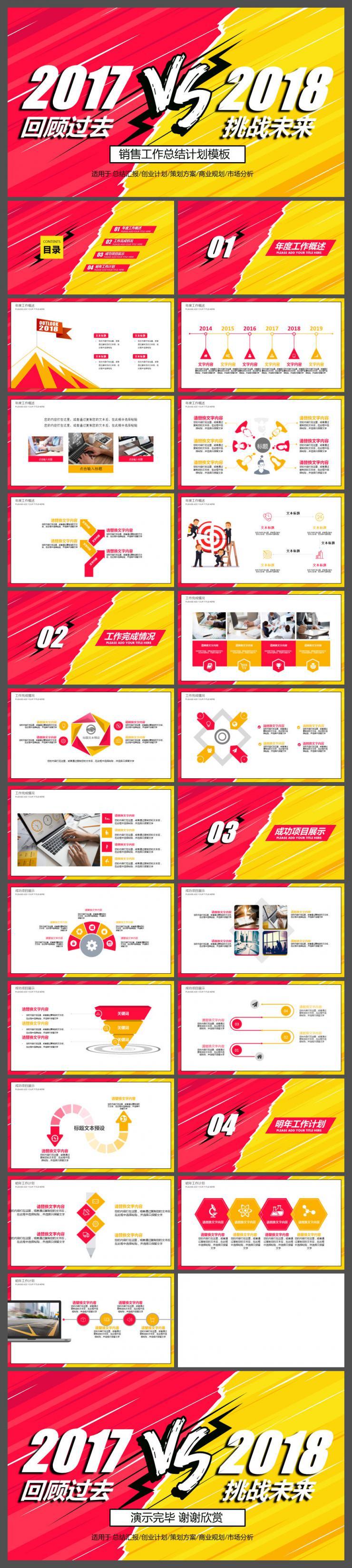 时尚炫酷销售年终工作总结计划PPT模板