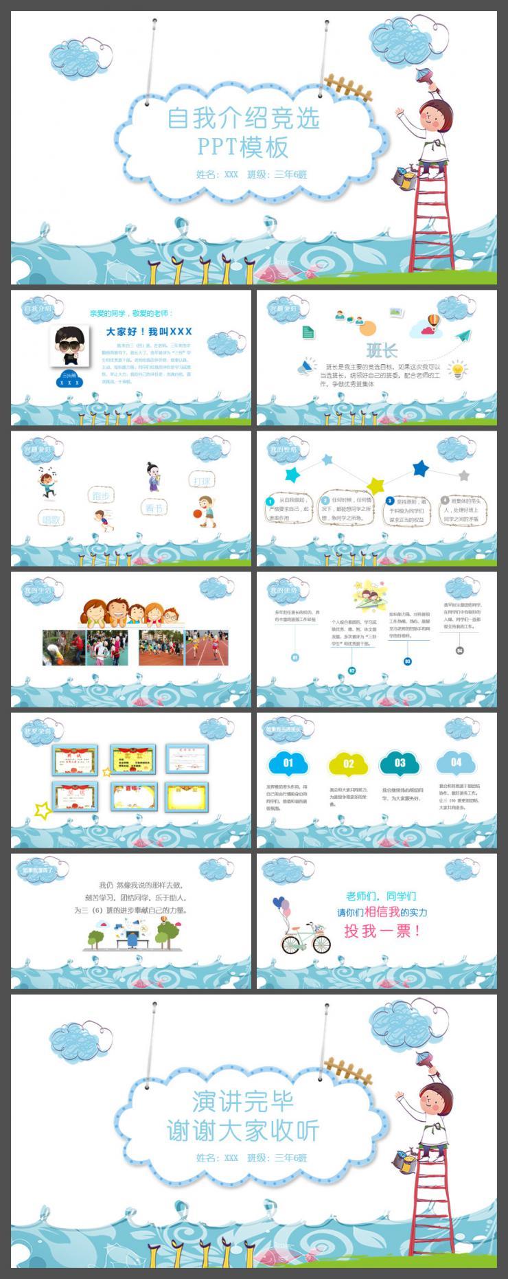 可爱卡通小学生自我介绍精选班干PPT模板