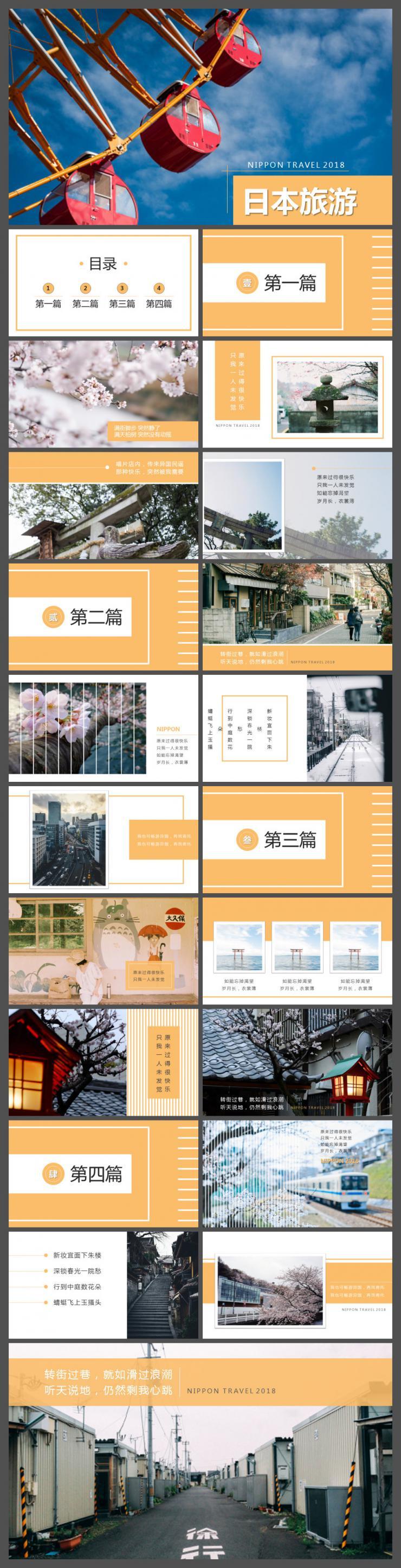 唯美小清新日本旅游相册PPT模板