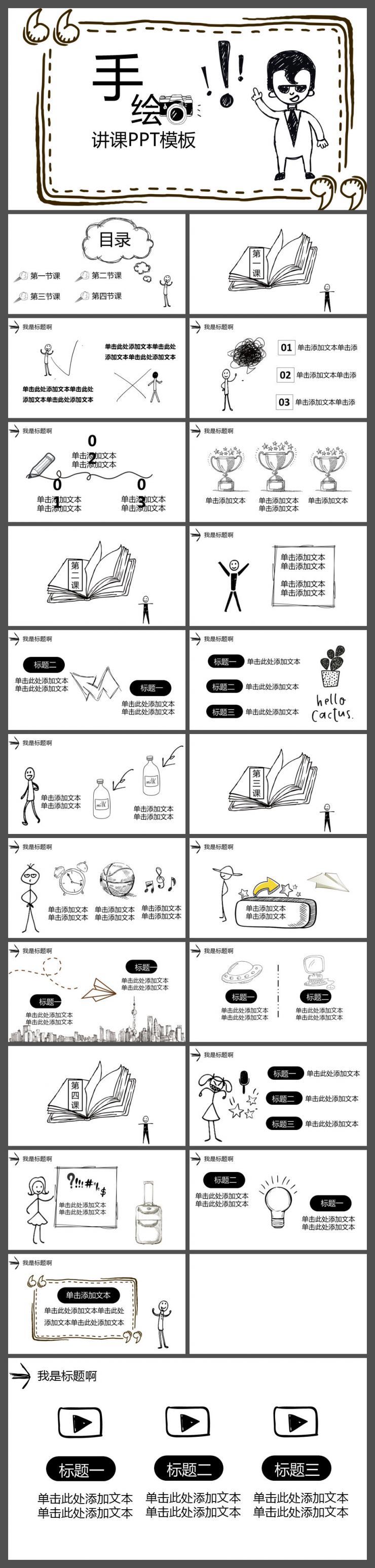手绘黑白简约卡通说课PPT模板
