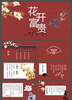 中国风古诗词花开富贵PPT模板