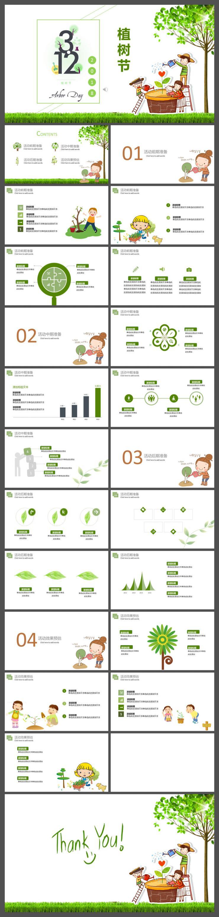 绿色清新3.12植树节活动策划方案PPT模板