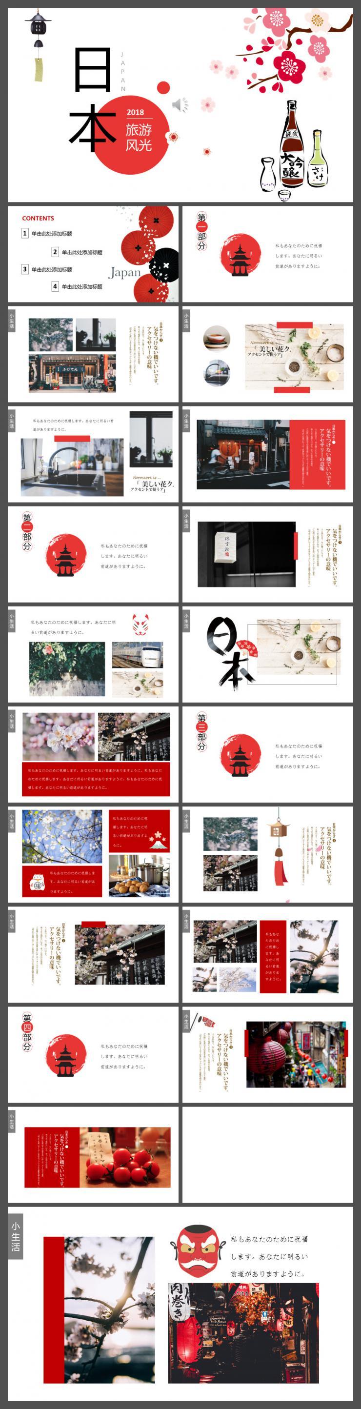 时尚日本旅行相册合集PPT模板