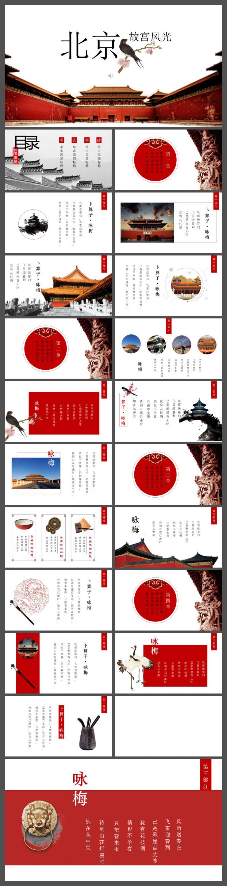 时尚个人北京故宫旅行相册PPT模板