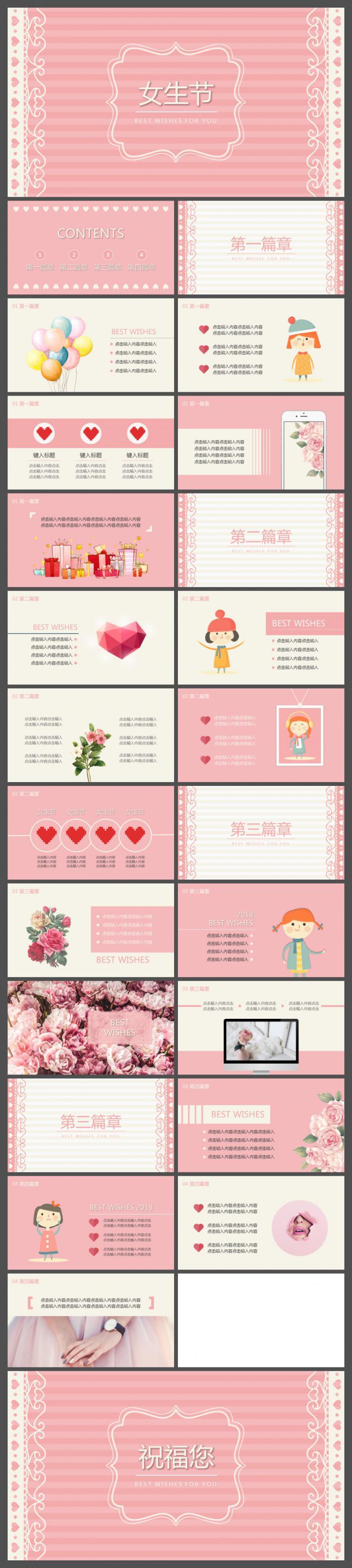 粉色系38可爱风格女生节主题PPT模板