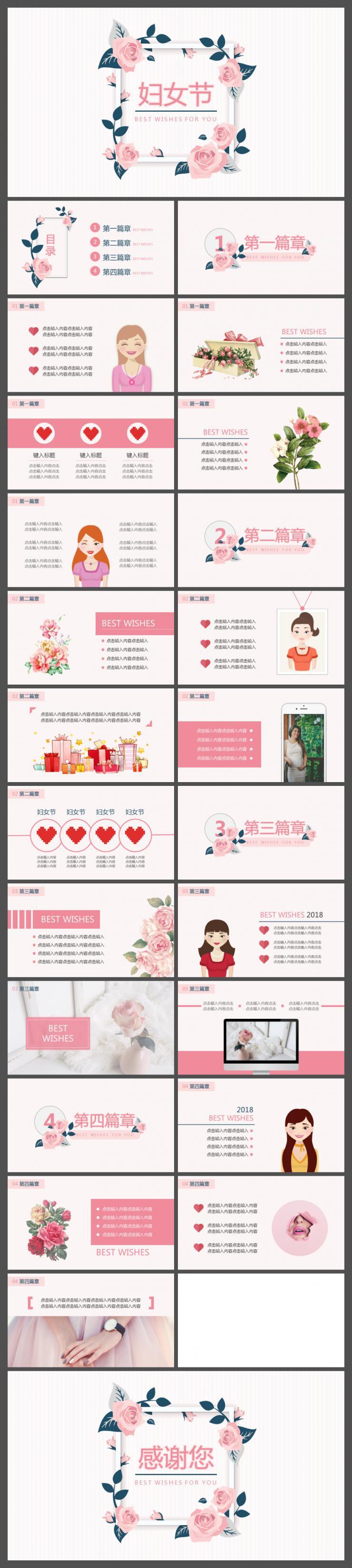 粉色小清新38妇女节主题PPT模板