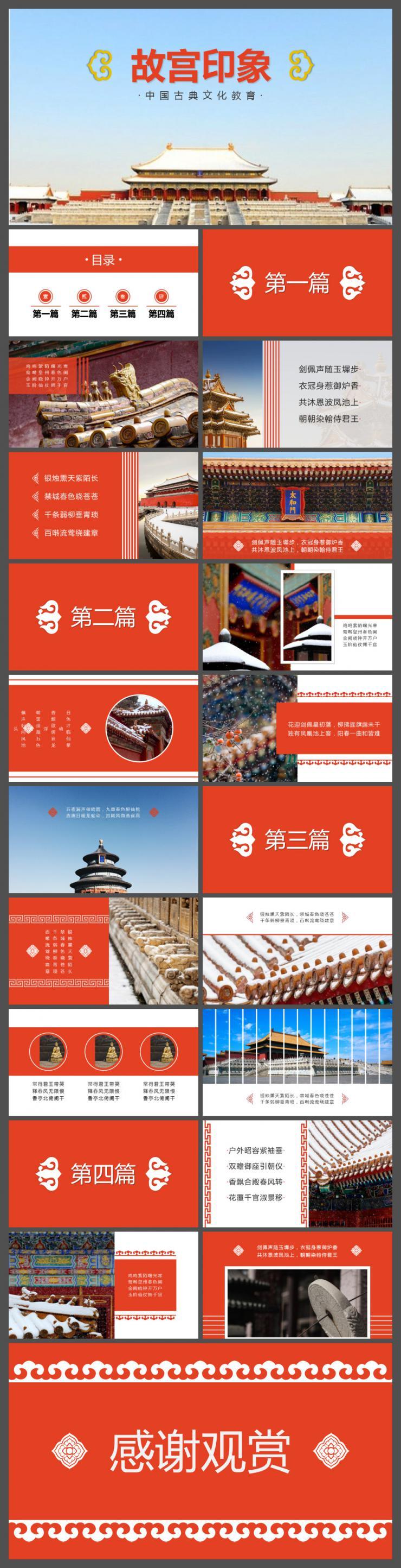 中国风故宫旅游PPT相册模板