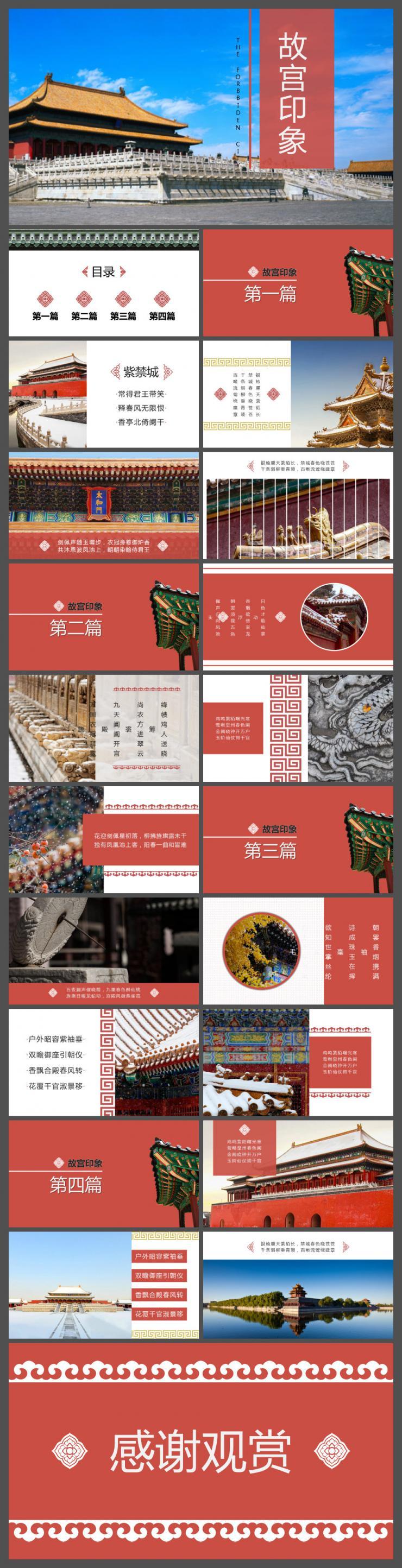 古典中国风故宫印象相册PPT模板