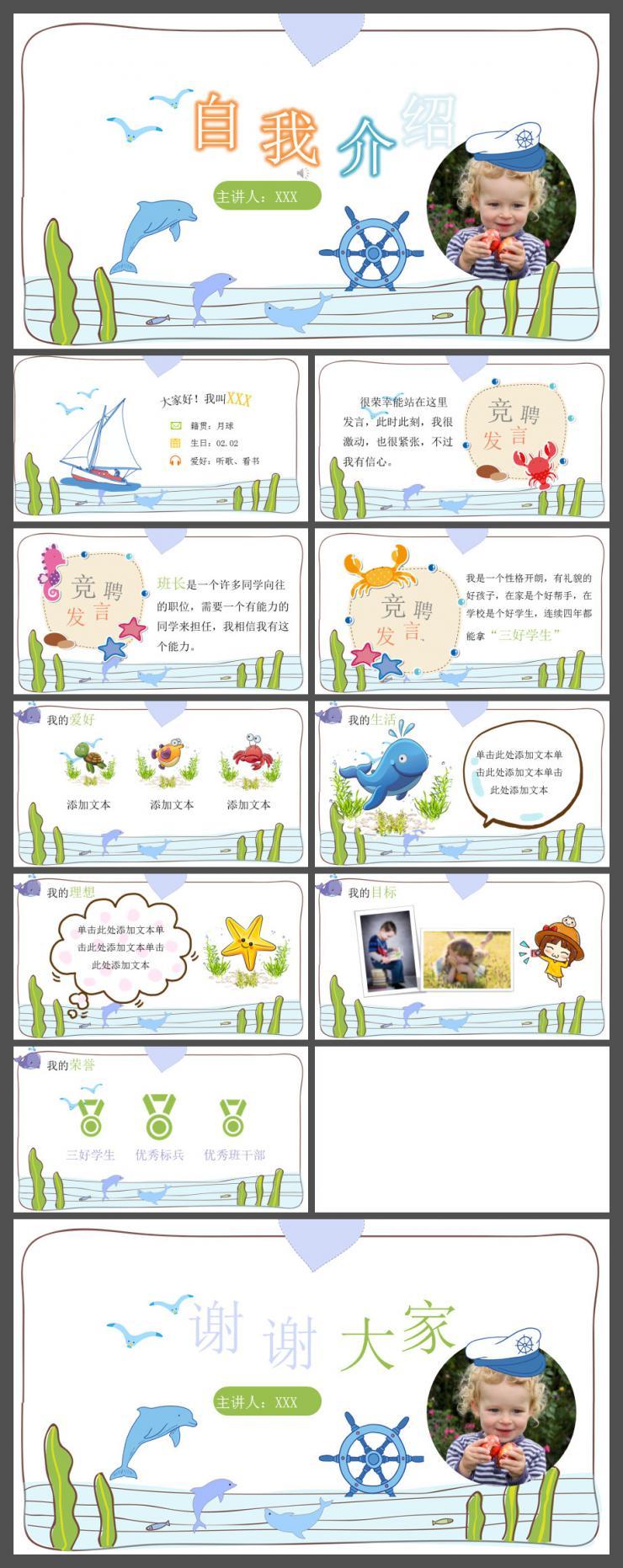 海洋动物卡通儿童自我介绍竞聘PPT模板