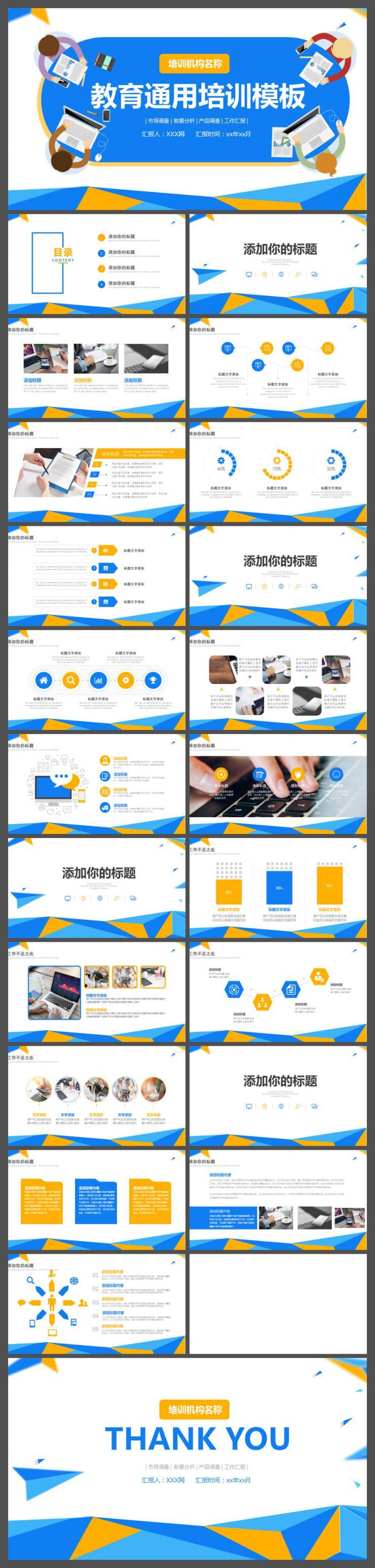 蓝色简约创意通用教育培训课件PPT模板