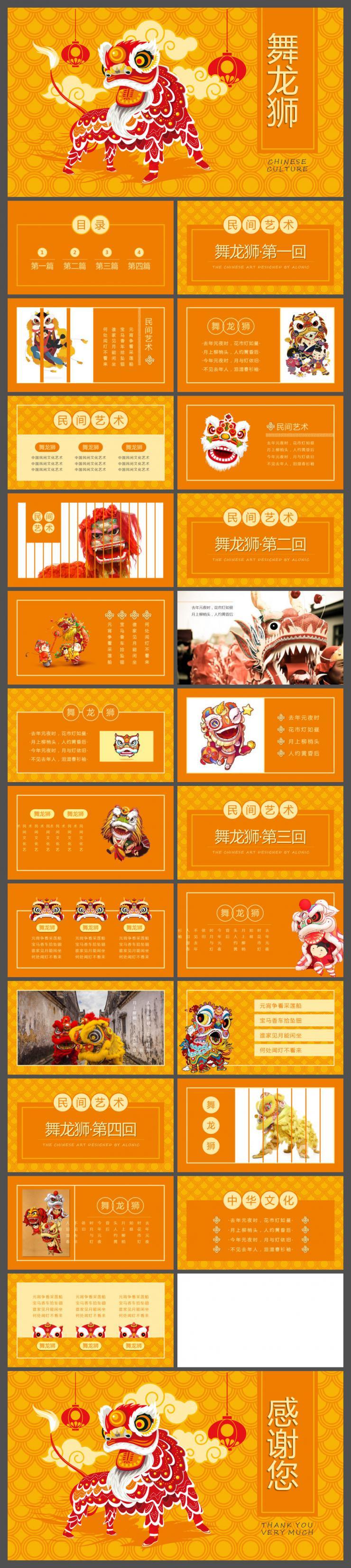 中国风传统习俗文化舞龙狮主题PPT模板
