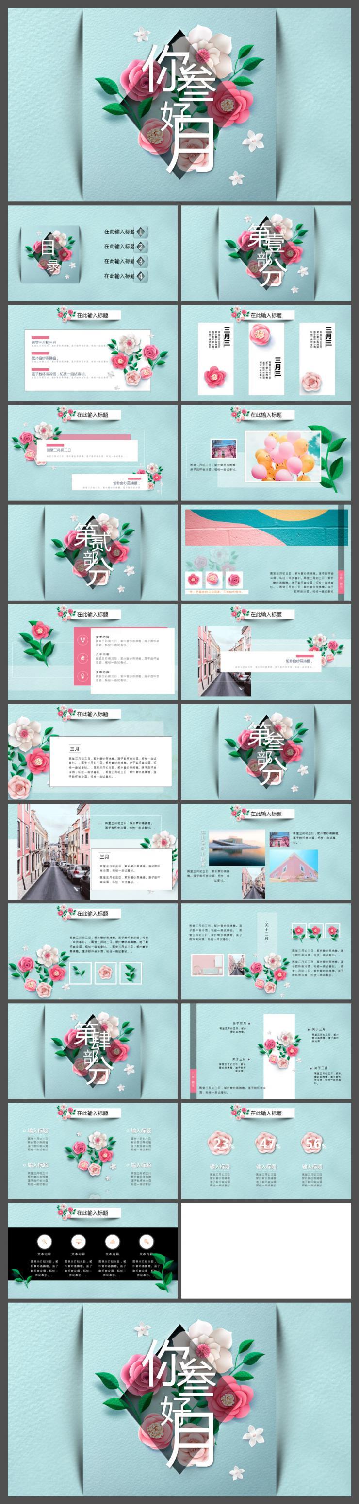 三月你好,唯美花卉文艺小清新插画画册春天PPT模板