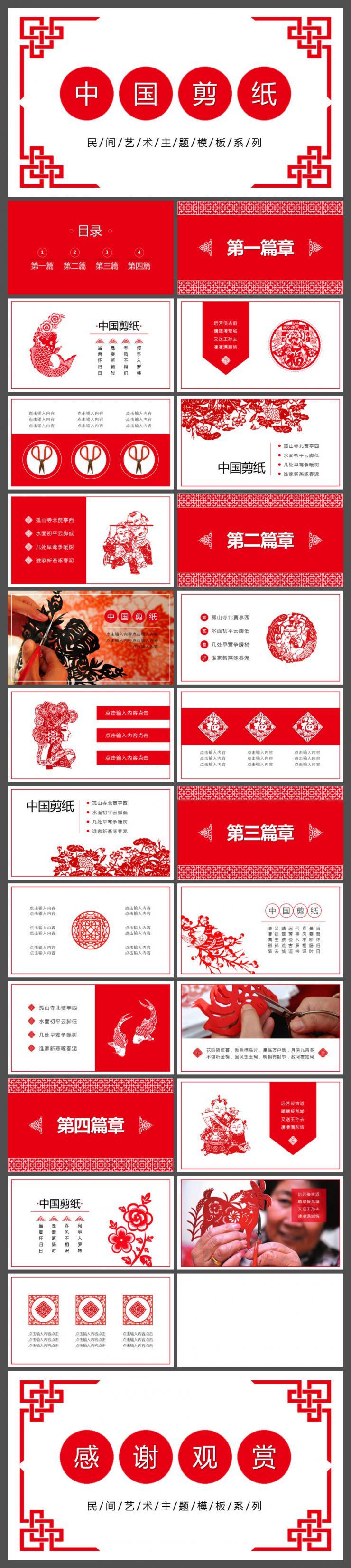 中国风剪纸民间艺术传承PPT模板