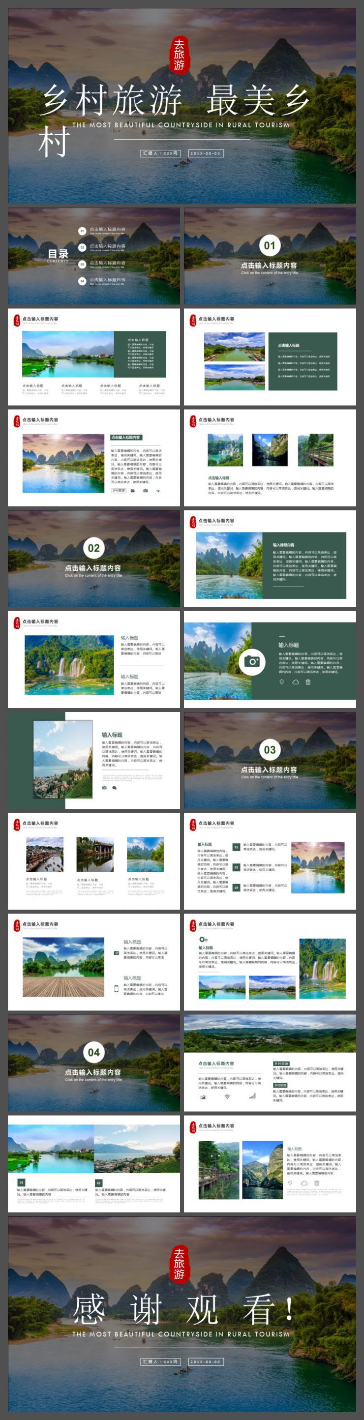 时尚乡村旅游最美乡村旅行相册PPT模板