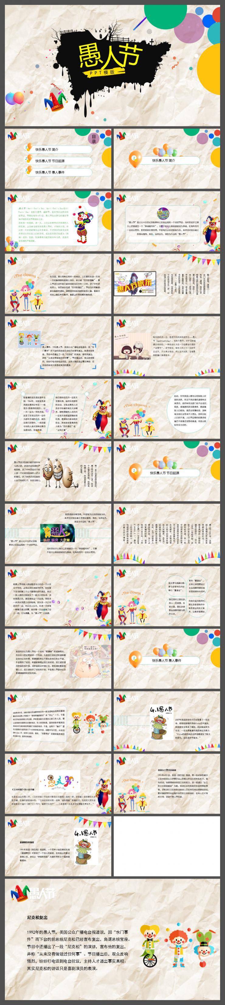 卡通风西方传统节日愚人节介绍PPT模板