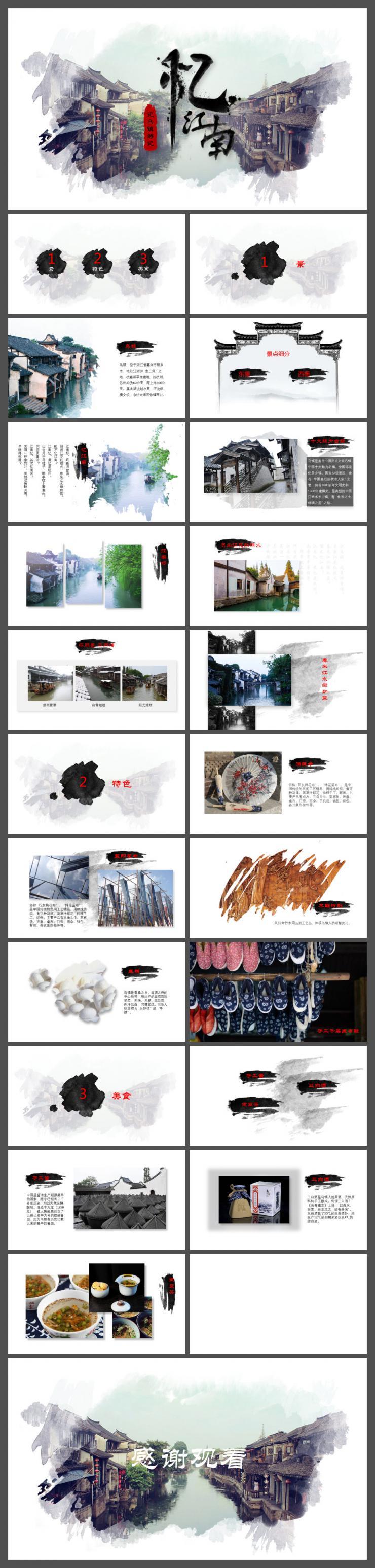 中国风最美古镇乌镇旅游相册PPT模板