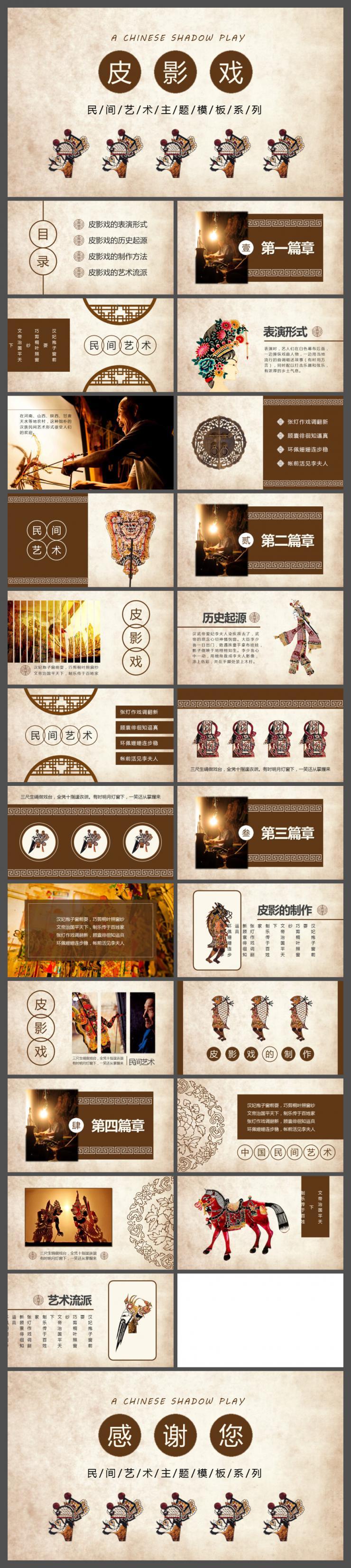 复古风中国民间艺术之皮影戏主题PPT模板
