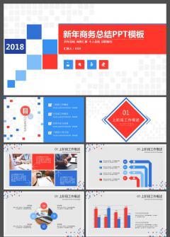 2018商务风开年工作计划总结汇报PPT模板