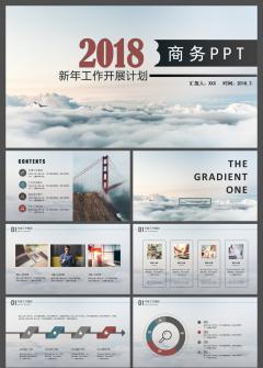 云端商务大气2018工作计划总结报告PPT模板
