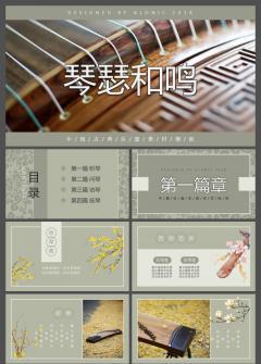 古典中国风民间艺术关于琴主题PPT模板